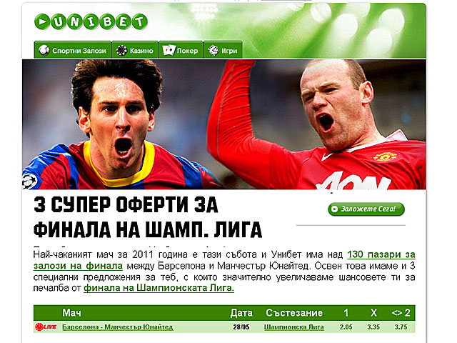 Unibet-final-Champions-League