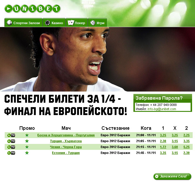 unibet-euro2012-bileti-promo