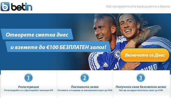 Betin.com предлага бонус Безплатен Залог до €100 за клиенти от България