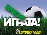 evrofutbol_enter_the-game-300x225