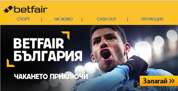 Лицензирания букмейкър Betfair официално отвори за България с безплатен залог и кеш бонус