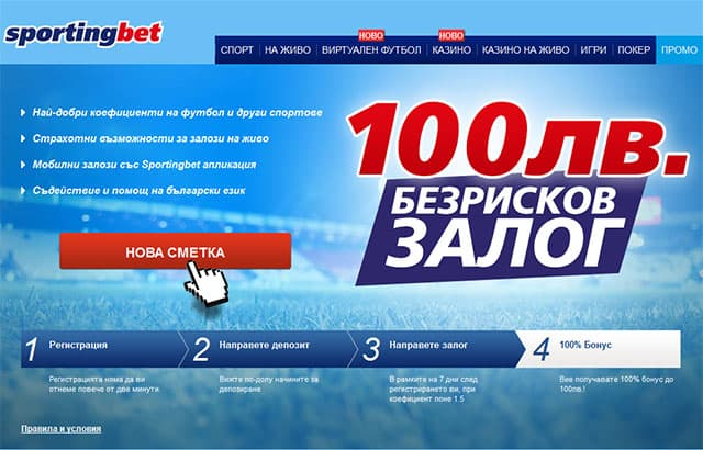 Sportingbet с нови бонуси и промоции за Българските си клиенти