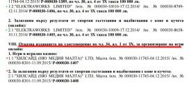 Bwin с български лиценз за спорт и казино, а bet365 не ?