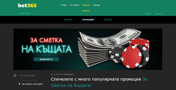 bet365-casino-on-the-house