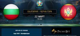 20 лева безплатен бонус от Palmsbet ако познаете резултата на България – Черна Гора