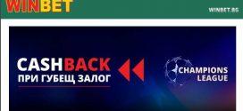 Cashback от Winbet при губещ залог за мачовете от Шампионската лига